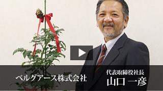 ベルグアース株式会社 山口 一彦 / 日本の社長.tv https://j-president.net/ehime/bergearth ~農業でも一部上場できる、と示せる会社になりたい~ ------------------- 『日本の ...