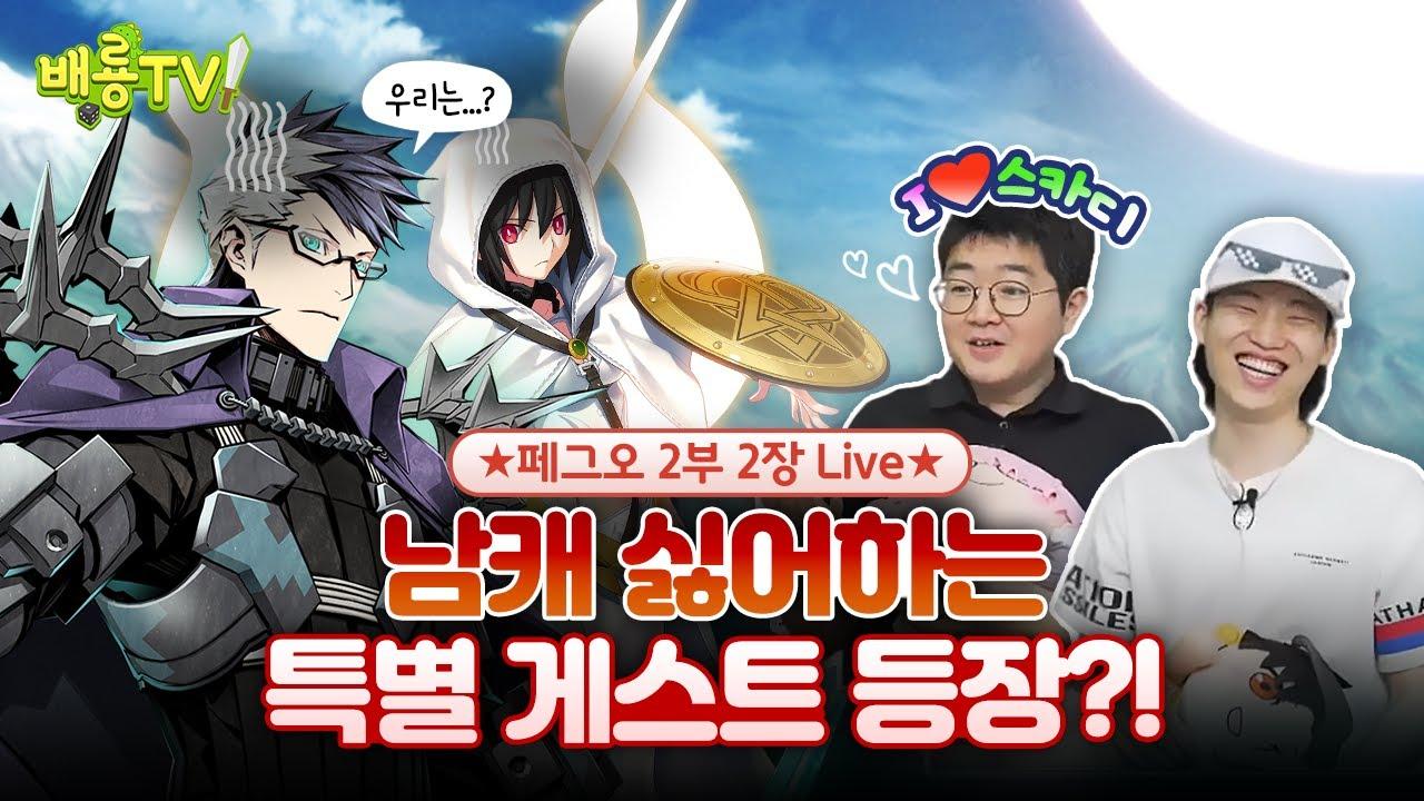 ★페그오 LIVE★ 2부 2장 개막기념 합방 LIVE (with 깨스통 대폭발)