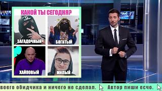 ДРУЖКО ШОУ - БИРЖА МЕМОВ #3