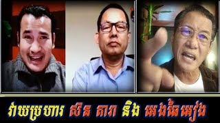 Khan sovan attack Sorn Dara and Eng Chhai eang, Khmer news today, Cambodia hot news, Breaking news