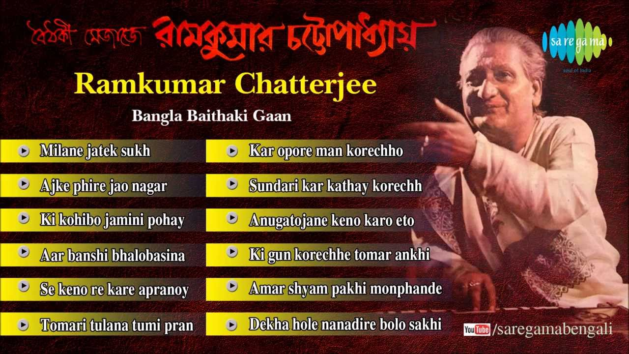 Ramkumar Chatterjee | Bangla Baithaki Gaan(Tappa) | Bengali Songs Audio  Jukebox