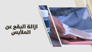 سميرة الكيلاني - ازالة البقع عن الملابس