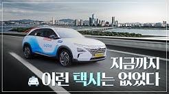 도심을 달리는 공기청정기?! 서울에서 단 20대만 운행하고 있는 이것은?