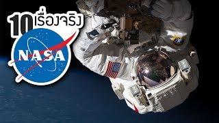 10 เรื่องจริงของ NASA (นาซ่า) ที่คุณอาจไม่เคยรู้ ~ LUPAS