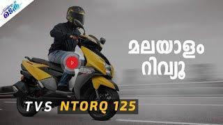 ഒരു ഉഗ്രൻ സ്കൂട്ടർ - TVS Ntorq Review malayalam tech video