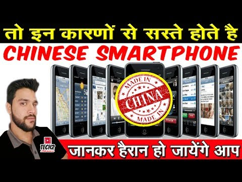 Why Chinese Phones are Cheap in India ? 2017