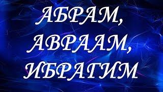 Значение имени Абрам, Авраам, Ибрагим. Мужские имена и их значения