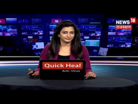 दिनभर की वो ख़बरें जो रही सुर्ख़ियों में | Rajasthan News | January 24, 2019
