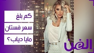 كم بلغ سعر فستان مايا دياب الدانتيل؟