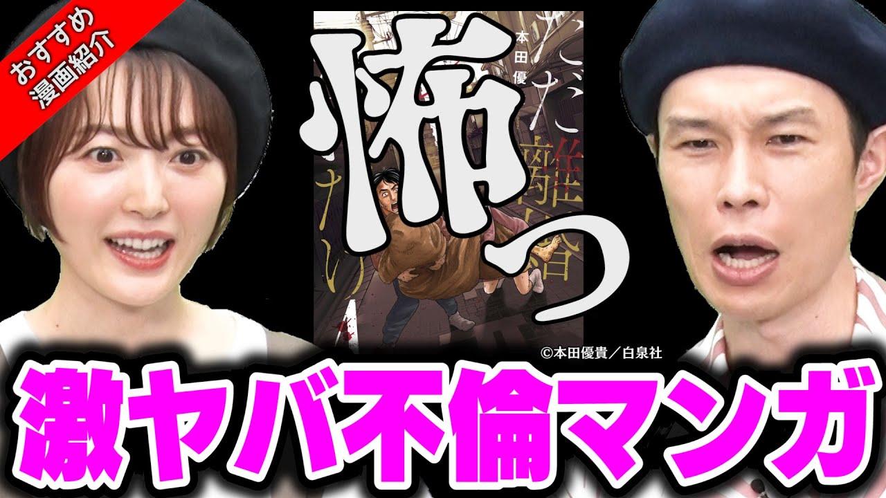 ハライチ岩井と花澤香菜のオススメ漫画がヤバすぎた🔥BLとミステリとホラー、背徳感テンコ盛りのマンガがコレだ!【まんが未知】