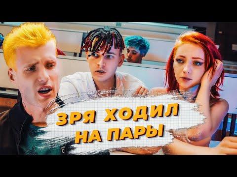NLO - Зря ходил на пары (Премьера клипа 2020)