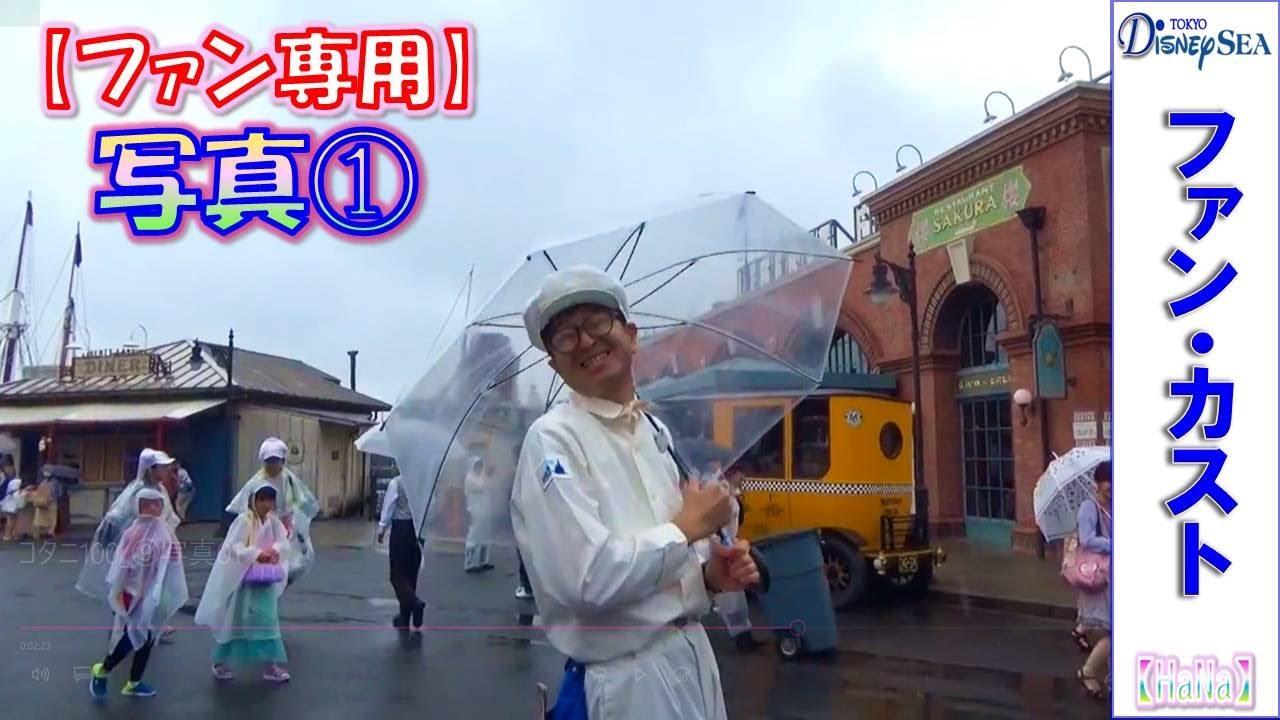 ファンカスト コタニさん「写真①」(2021編集)【HaNa】