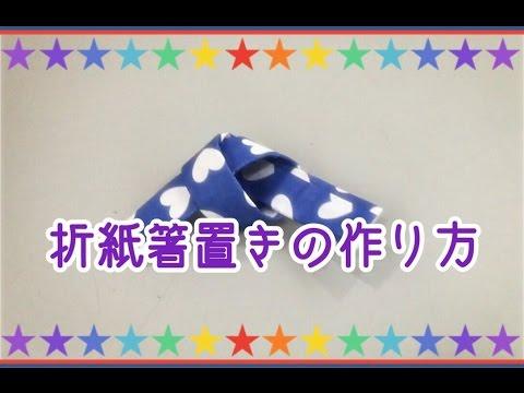ハート 折り紙 : 折り紙箸置き作り方簡単 : youtube.com