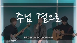 Proskuneo – 주님 곁으로 (Draw Me Close To You)