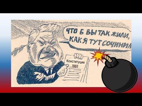 Бомба Ельцина под