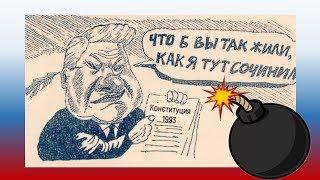 Бомба Ельцина под Путина. Конституция 1993 года. Изменять нельзя оставить как есть.