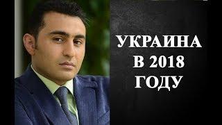 Хаял Алекперов О УКРАИНЕ В 2018 ГОДУ!