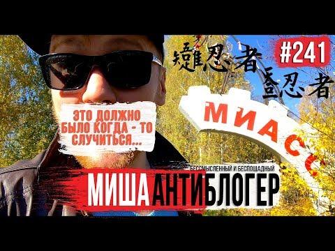 МИАСС | #МишаАнтиБлогер | ЭТОГО ВЫ НЕ ЗНАЛИ