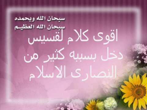 اسباب اسلام النصارى