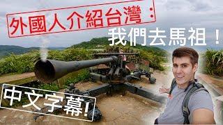 外國人介紹台灣:我們去馬祖!Checking out a Taiwan military base! (中文字幕,4K!)