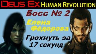 Сложность Настоящий Deus Ex Фёдорову можно убить и без оружия и с разными отягчающими   не получив ни одного