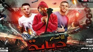 مهرجان الاسم دبابه صدي صوت مهرجنات 2020 جديد حوده بندق - مسلم - تيتو