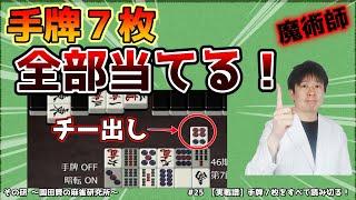 #25 【実戦譜】手牌7枚をすべて読み切れ!