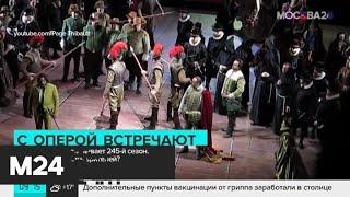 Большой театр открывает 245-й сезон - Москва 24
