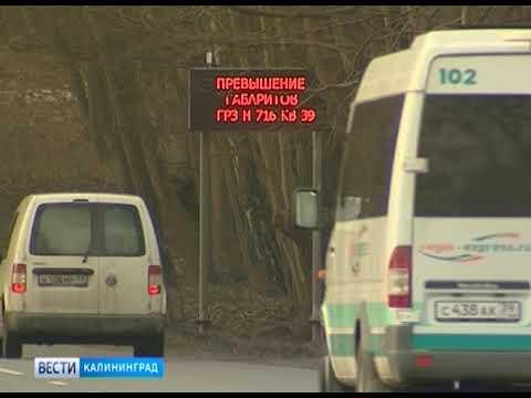 В Калининградской области начинает работу новая система весогабаритного контроля