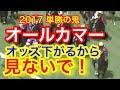 【競馬予想】G2オールカマー2017  二週連続ゲットや! この動画見つけた人おめでとう…