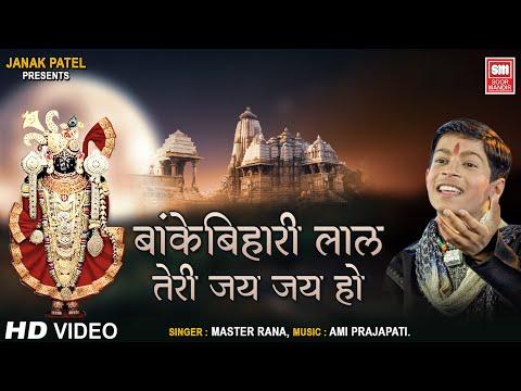 Banke Bihari Lal Teri Jai Hove : Master Rana Krishna Bhajan : Soormandir (Devotional Song)