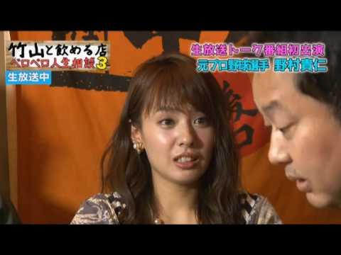竹山と飲める店ベロベロ人生相談 「野村貴仁」