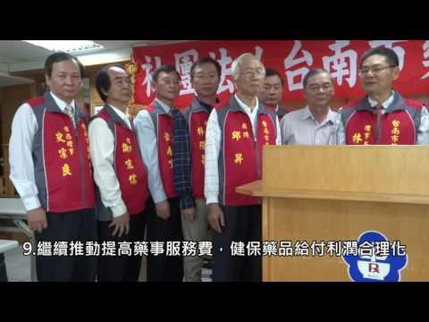 社團法人台南市藥師公會2017年新展望及會務推動主軸