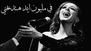 تحميل اغنية انغام انا اللى حياتى عاندتنى