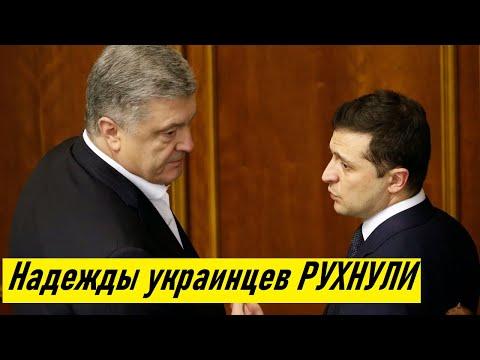 Зеленский ПРЕДАЛ народ Украины: НАБУ закрыло дело против Порошенко задним числом