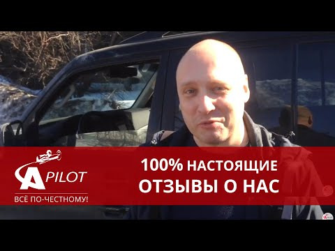 "Отзыв клиента Автосервиса ""Автопилот"" Дмитрий"