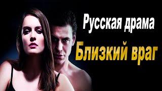 Фильмы HD 2020 русские  Криминал, драма, мелодрама  Кино  В хорошем качестве