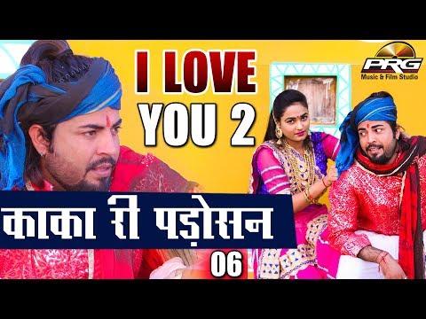 आई लव यू 2 | Kaka Ri Padosan 06 | I love You 2 || काका री पड़ोसन | बहुत ही जोरदार मारवाड़ी कॉमेडी |PRG