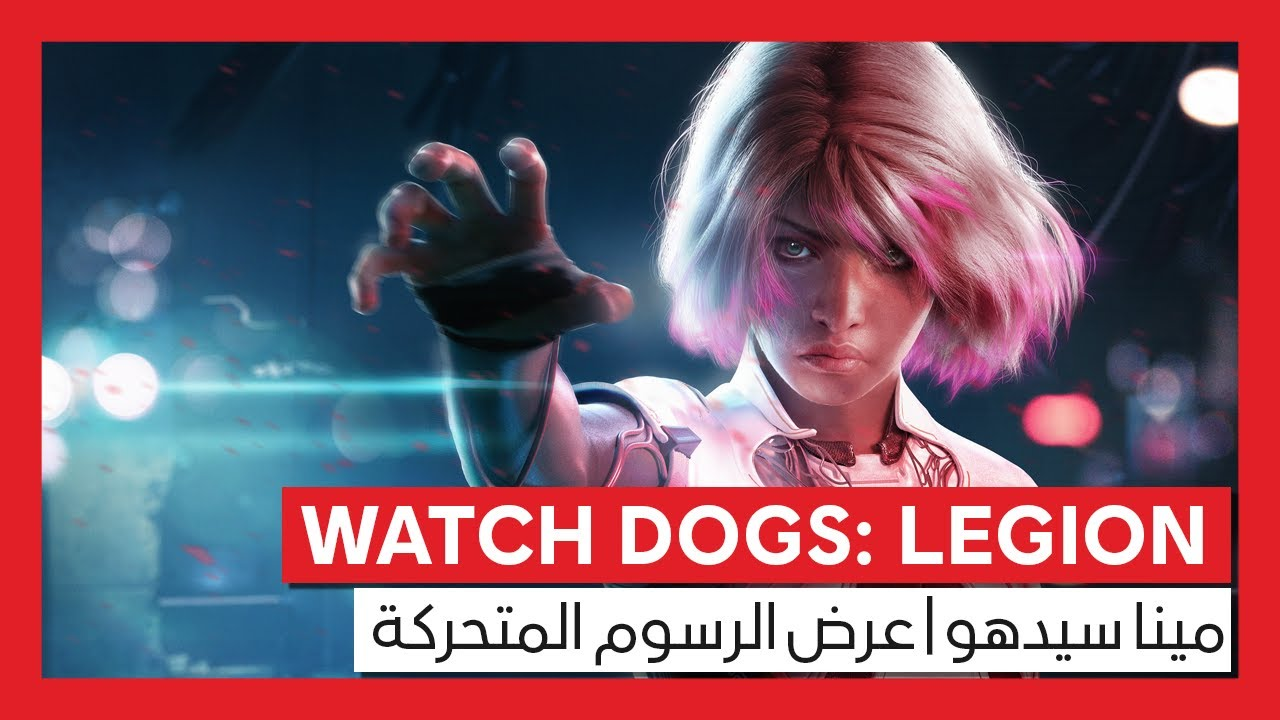 Watch Dogs: Legion - مينا سيدهو   عرض الرسوم المتحركة