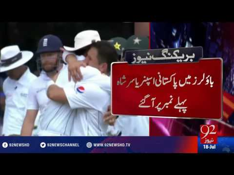 BreakingNews-ICC ki nayi test ranking jaari-18-07-16-92NewsHD