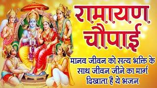 🔴LIVE: Ramayan Chaupai   Mangal Bhavan Amangal Hari   मंगल भवन अमंगल हारी   रामायण चौपाई