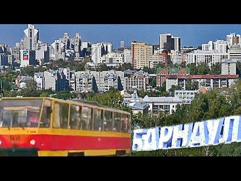Барнаул проездом