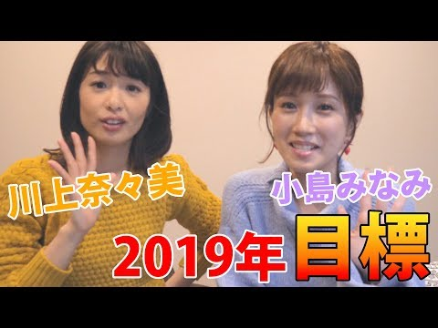 AV女優【小島みなみ&川上奈々美】 ▶6:36