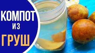 Как приготовить компот из СВЕЖИХ груш