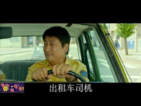 这是一部最高级别的禁片,一部被大陆封禁的韩国电影 -- 《出租车司机》