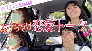 皆さんこんばんは❗️ 今回はマネージャーのんちゃんと 名古屋をドライブしました✨ ドライブ中に色々聞かれたので ほぼ赤裸々にお答えしましたw 主人との馴れ初めも話し ...