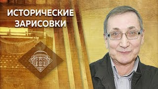 видео Исторический портрет Александра 1