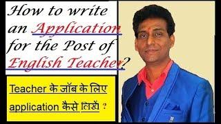 How to write an Application for the post of English Teacher I Teacher के जॉब के लिए application - I