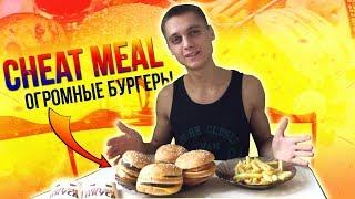 4 БигКинг бургера за раз! Читмил день