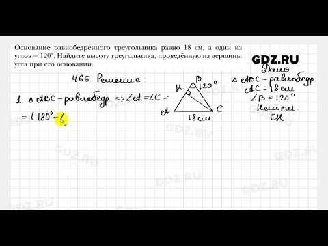 № 466 - Геометрия 7 класс Мерзляк